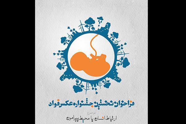شرایط شرکت در جشنواره عکس فواد اعلام شد